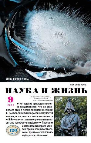 """Журнал """"Наука и Жизнь"""" 2010 №9"""