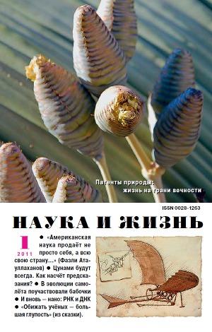 """Журнал """"Наука и Жизнь"""" 2011 №1"""