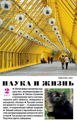 """Журнал """"Наука и Жизнь"""" 2011 №2"""