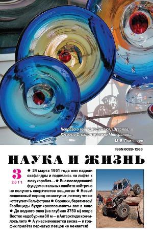 """Журнал """"Наука и Жизнь"""" 2011 №3"""