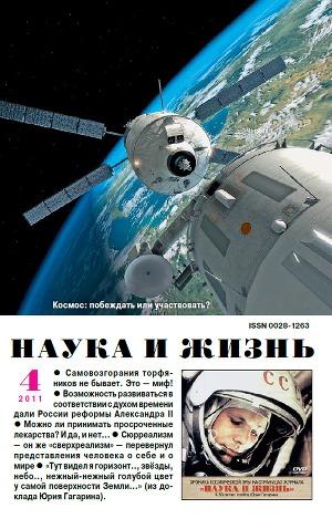 """Журнал """"Наука и Жизнь"""" 2011 №4"""