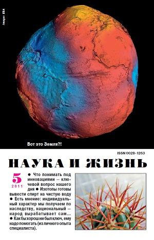 """Журнал """"Наука и Жизнь"""" 2011 №5"""