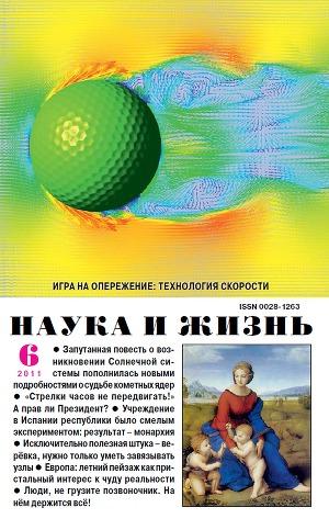 """Журнал """"Наука и Жизнь"""" 2011 №6"""