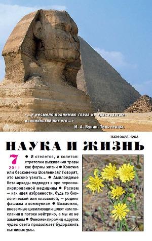 """Журнал """"Наука и Жизнь"""" 2011 №7"""