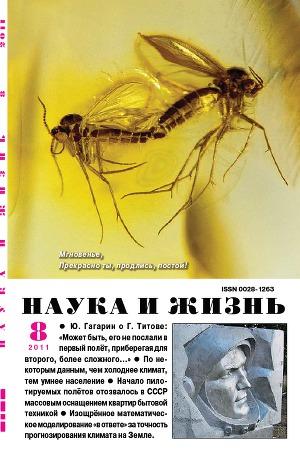 """Журнал """"Наука и Жизнь"""" 2011 №8"""