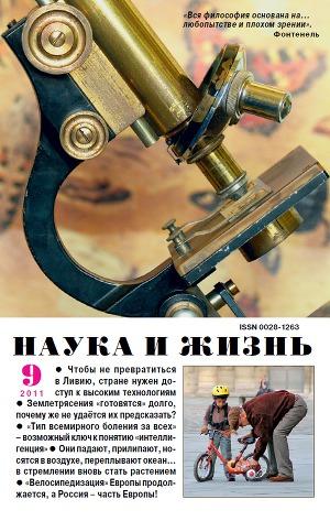 """Журнал """"Наука и Жизнь"""" 2011 №9"""