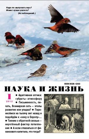"""Журнал """"Наука и Жизнь"""" 2012 №1"""