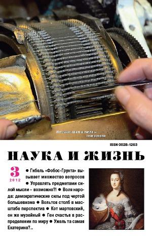 """Журнал """"Наука и Жизнь"""" 2012 №3"""