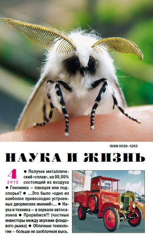 """Журнал """"Наука и Жизнь"""" 2012 №4"""