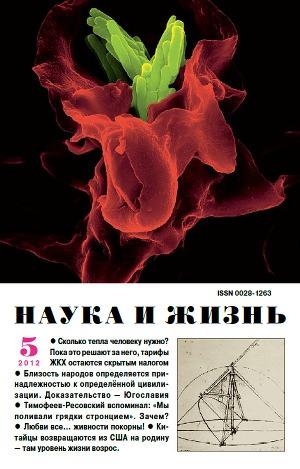 """Журнал """"Наука и Жизнь"""" 2012 №5"""