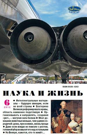 """Журнал """"Наука и Жизнь"""" 2012 №6"""
