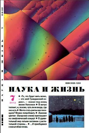 """Журнал """"Наука и Жизнь"""" 2012 №7"""