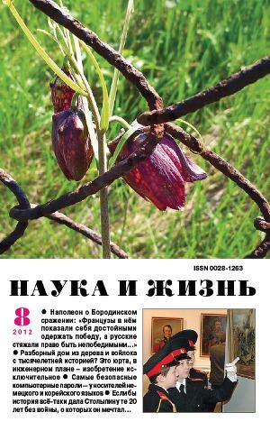 """Журнал """"Наука и Жизнь"""" 2012 №8"""
