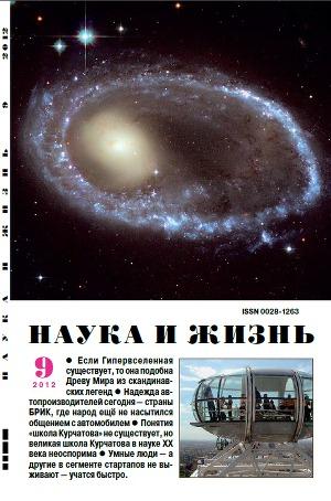 """Журнал """"Наука и Жизнь"""" 2012 №9"""