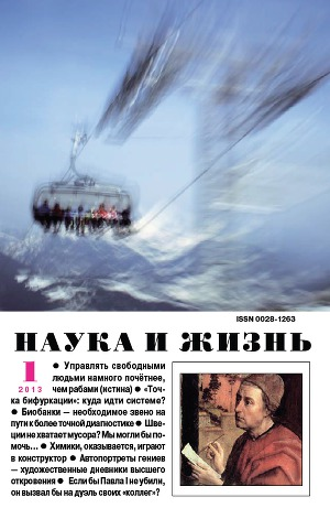 """Журнал """"Наука и Жизнь"""" 2013 №1"""