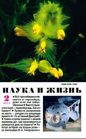 """Журнал """"Наука и Жизнь"""" 2013 №2"""