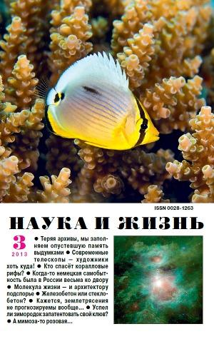 """Журнал """"Наука и Жизнь"""" 2013 №3"""