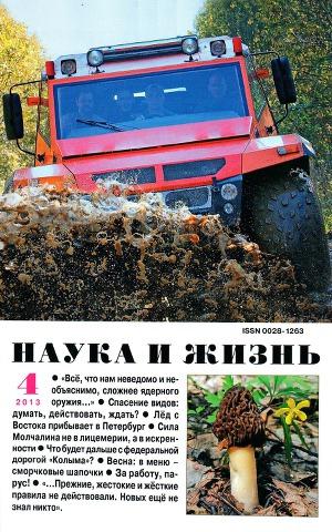 """Журнал """"Наука и Жизнь"""" 2013 №4"""