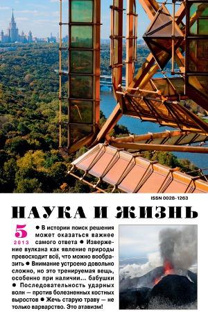 """Журнал """"Наука и Жизнь"""" 2013 №5"""