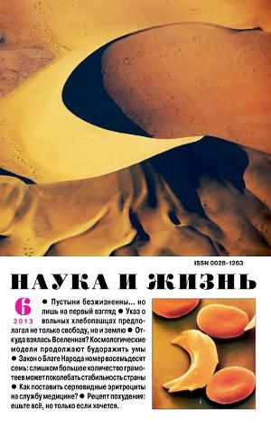 """Журнал """"Наука и Жизнь"""" 2013 №6"""