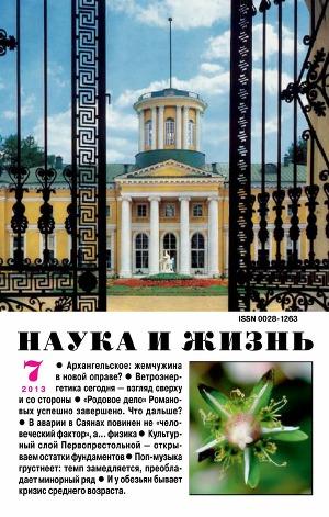 """Журнал """"Наука и Жизнь"""" 2013 №7"""