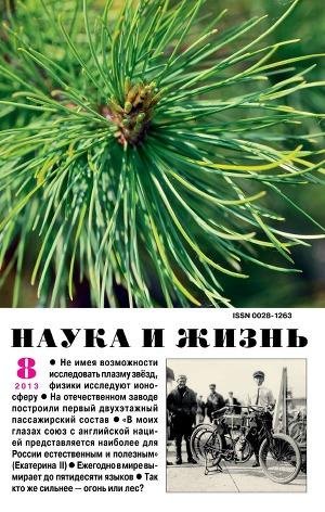 """Журнал """"Наука и Жизнь"""" 2013 №8"""