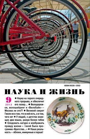 """Журнал """"Наука и Жизнь"""" 2013 №9"""