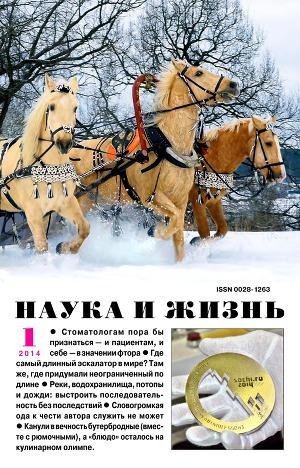 """Журнал """"Наука и Жизнь"""" 2014 №1"""