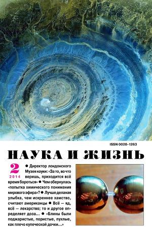 """Журнал """"Наука и Жизнь"""" 2014 №2"""