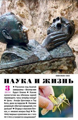 """Журнал """"Наука и Жизнь"""" 2014 №3"""