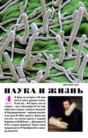"""Журнал """"Наука и Жизнь"""" 2014 №4"""