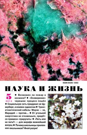 """Журнал """"Наука и Жизнь"""" 2014 №5"""