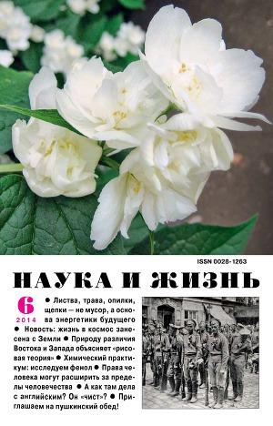 """Журнал """"Наука и Жизнь"""" 2014 №6"""