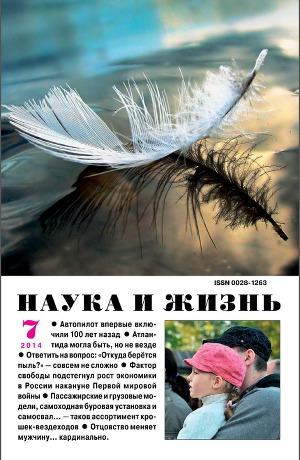 """Журнал """"Наука и Жизнь"""" 2014 №7"""