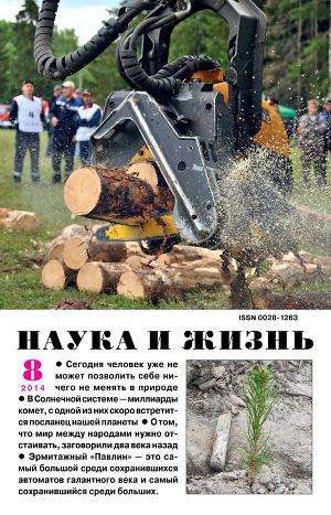 """Журнал """"Наука и Жизнь"""" 2014 №8"""