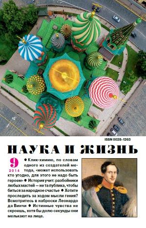 """Журнал """"Наука и Жизнь"""" 2014 №9"""