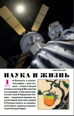 """Журнал """"Наука и Жизнь"""" 2015 №1"""
