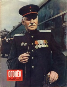 Журнал `Огонёк` 1953 №31
