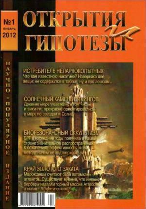 Журнал «ОТКРЫТИЯ И ГИПОТЕЗЫ», 2012 №1
