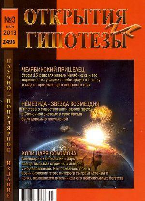 """Журнал """"Открытия и гипотезы"""" №3, 2013"""
