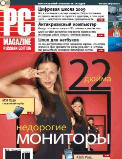 Журнал PC Magazine/RE №08/2009