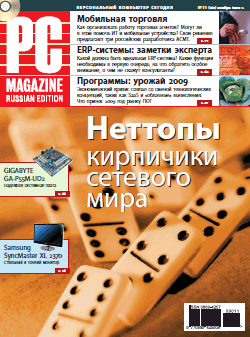 Журнал PC Magazine/RE №11/2009