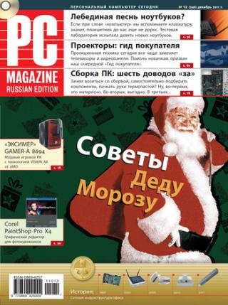 Журнал PC Magazine/RE №12/2011