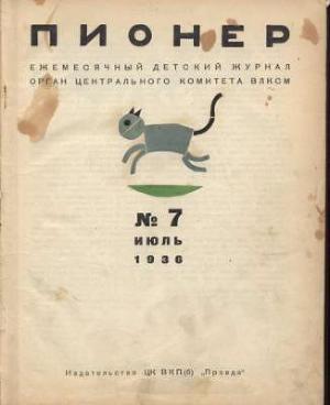 "Журнал ""Пионер"" 1936г. №7"