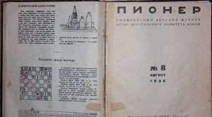 "Журнал ""Пионер"" 1936г №8"