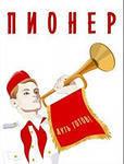 "Журнал ""Пионер"" 1936г №9"
