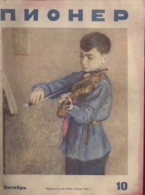 "Журнал ""Пионер"" 1939г. №10"