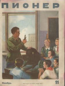 "Журнал ""Пионер"" 1939г. №11"