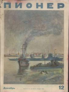 "Журнал ""Пионер"" 1939г №12"