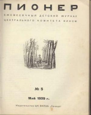 "Журнал ""Пионер"" 1939г №5"